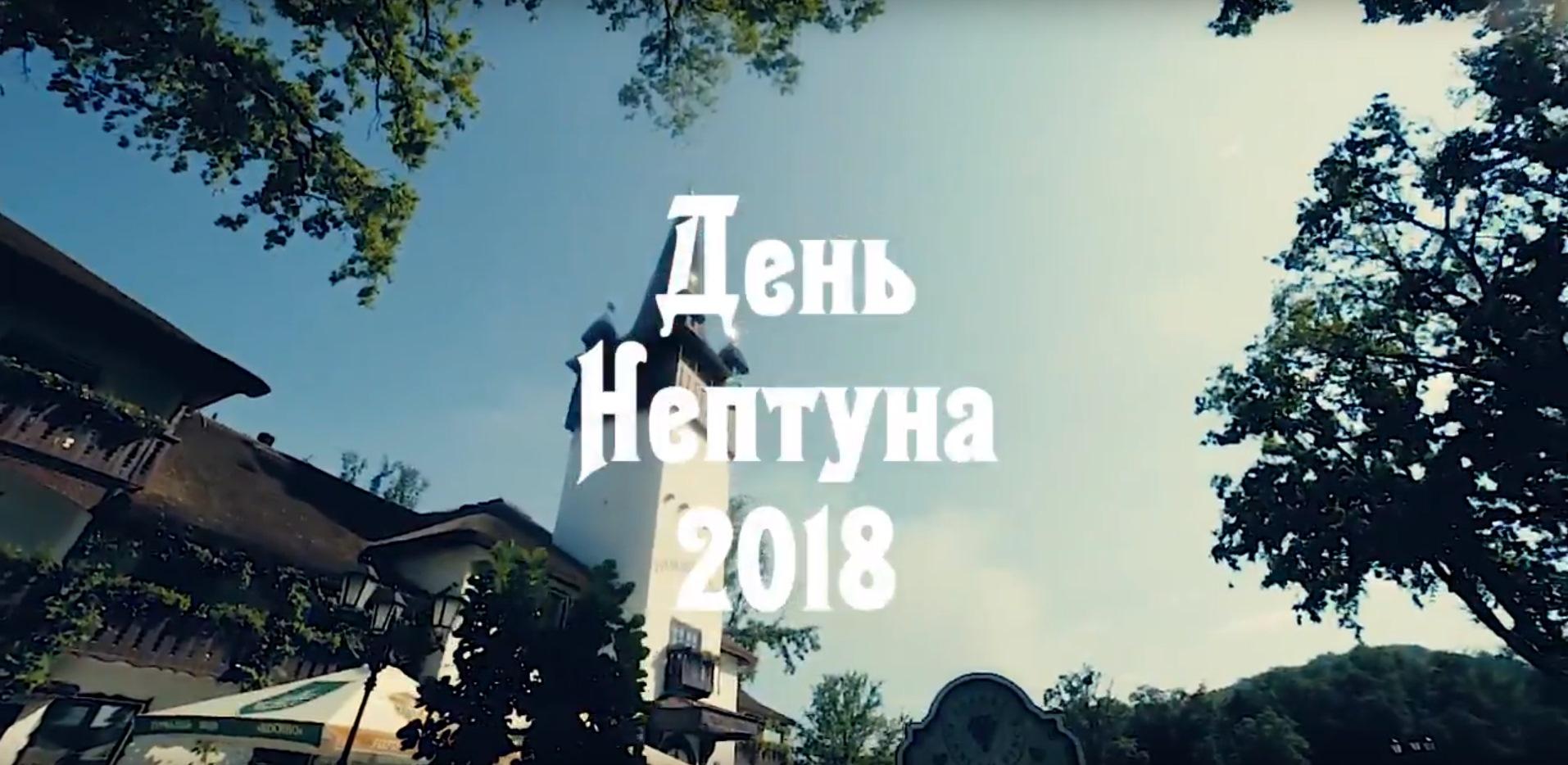 День Нептуна 2018 в Косино!