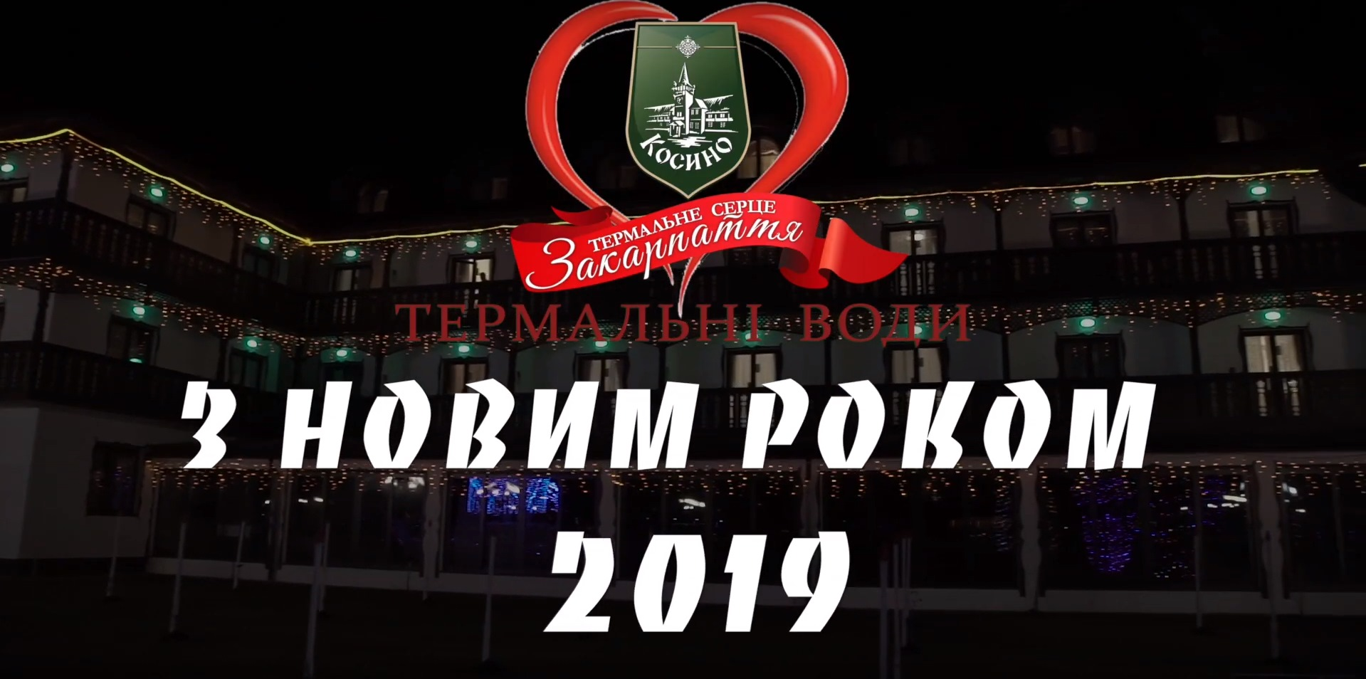 "New Year's Eve 2019 in ""Kosino Thermal Water""!"