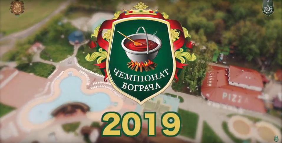 VII Чемпіонат Бограча в Косино!